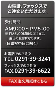 お電話、ファックスでご注文いただけます。